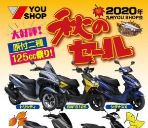 九州YOUSHOP会オリジナル企画「125cc祭り!原付2種秋のセール」開催