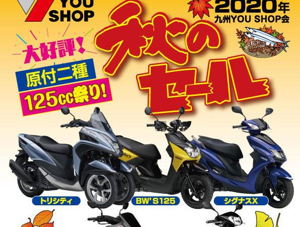 九州YOUSHOP会オリジナル企画「125cc祭り!原付2種秋のセール」開催~終了しました~