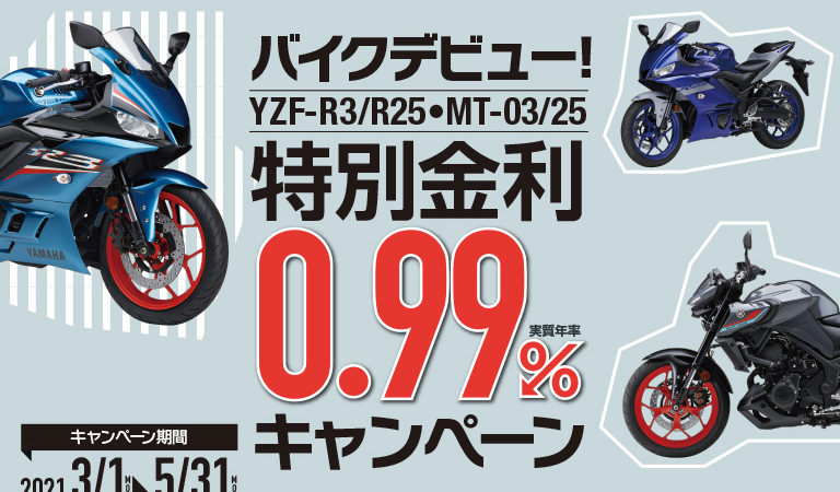 YZF-R3/R25・MT-03/25特別金利0.99%キャンペーン
