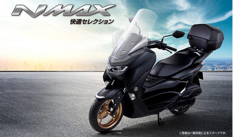 NMAX ABS 快適セレクション アクセサリーパッケージ